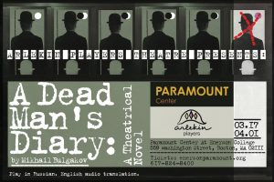 Dead Man's Diary: A Theatrical Novel
