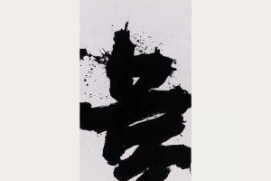 Black and White: Japanese Modern Art