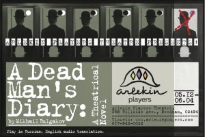 A Dead Man's Diary: A Theatrical Novel