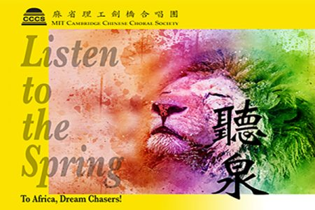 Listen to the Spring: To Africa, Dream Chaser!